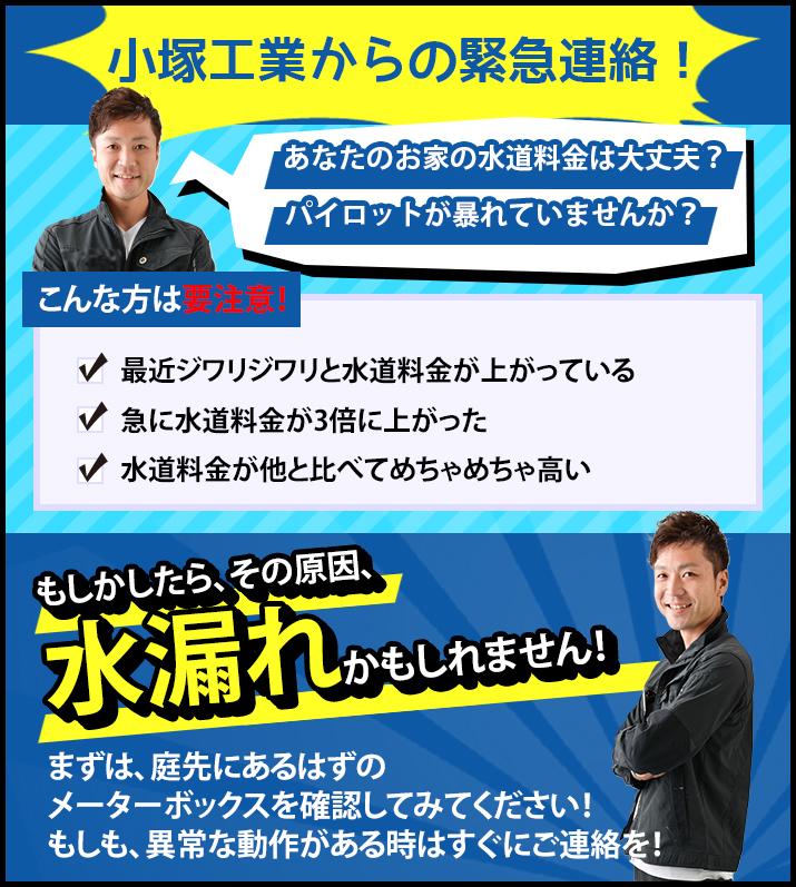 小塚工業からの緊急連絡!