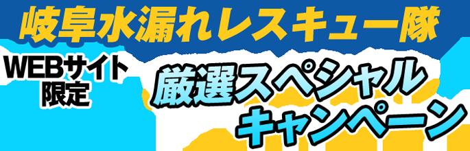 web限定スペシャルキャンペーン